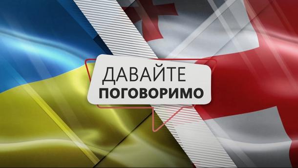 Давайте поговоримо: телеміст між 24 каналом і грузинським Руставі-2 (17 липня, 19:00)
